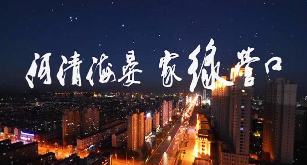 辽宁省营口市
