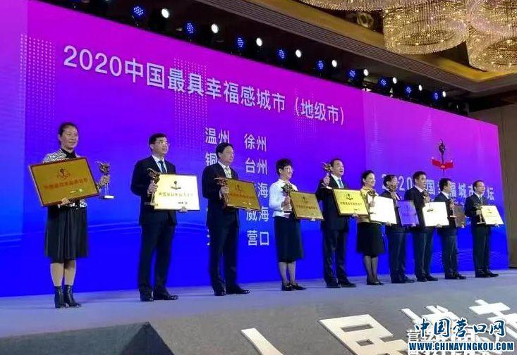 """营口上榜""""2020中国最具幸福感城市"""""""
