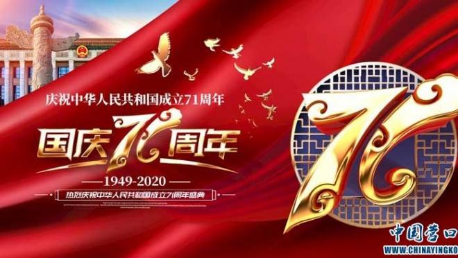 大中华,你在艰难险阻中崛起——海外版国庆特稿