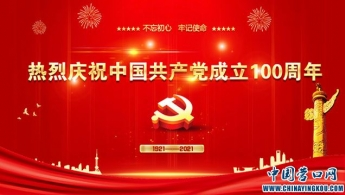 营口诗友庆祝中国共产党成立一百周年作品欣赏